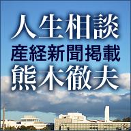 熊木徹夫の人生相談(産経新聞掲載中)の記事をまとめて読めます