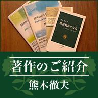 熊木徹夫の著作をご紹介します