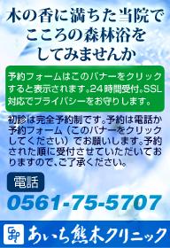あいち熊木クリニック初診予約フォームはこちらです(24時間受付・SSL対応でプライバシーをお守りします)